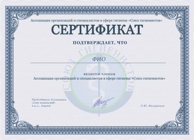 сертификат_souz_fio