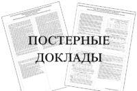 Постерные доклады